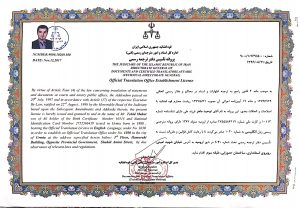 مجوز دفتر ترجمه رسمی ارومیه
